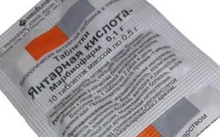 Янтарная кислота польза и вред для организма человека